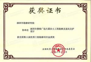 2、全国优秀工程勘察项目金奖