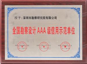 13、全国勘察设计AAA级信用单位