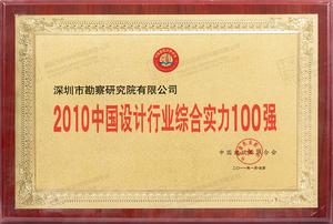 9、2010年中国设计行业综合实力100强
