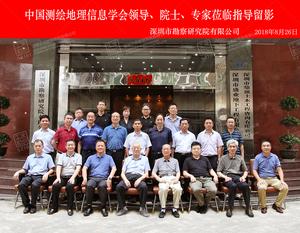 8、中国测绘地理信息学会领导、院士、专家莅临指导
