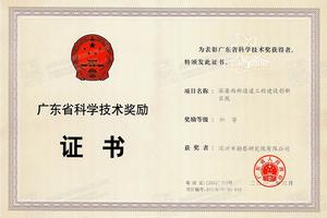 1、广东省科学技术奖励特等奖
