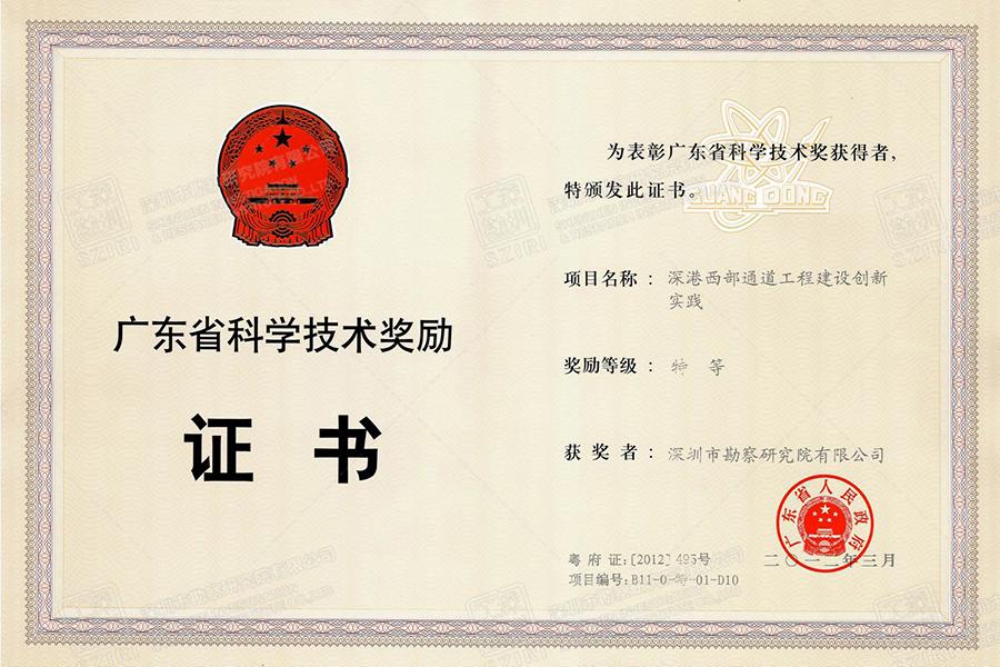 广东省科学技术特等奖