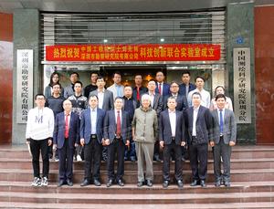 5、与中国工程院刘先林院士联合成立科技创新联合实验室