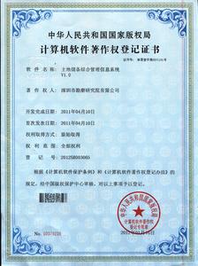 5、土地储备综合管理信息系统