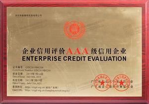 14、企业信用评价AAA级信用单位