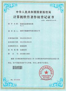 9、海域信息管理系统