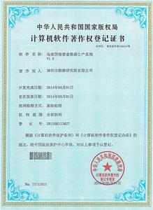 8、地理国情普查数据生产系统
