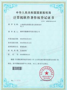 11、土地承包经营权登记管理软件