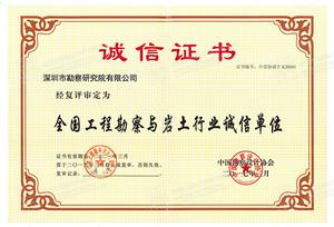 7、全国工程勘察与岩土行业诚信单位