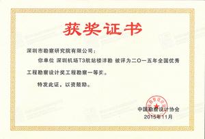 3、全国优秀工程勘察设计一等奖