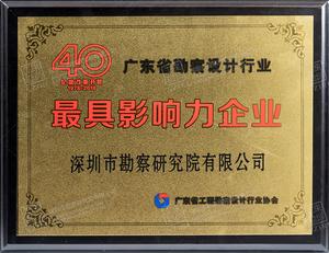 11、纪念改革开放40周年最具影响力企业