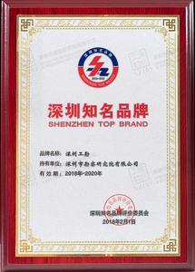 4、深圳知名品牌