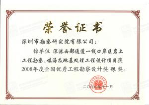 4、全国优秀工程勘察设计银奖