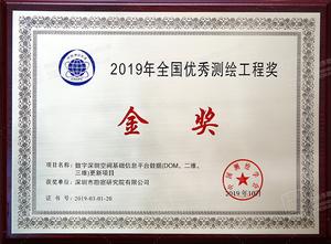 5、2019年全国优秀测绘工程金奖