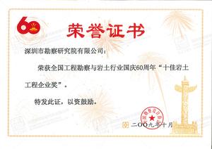 """8、全国工程勘察与岩土行业国庆60周年""""十佳岩土工程企业奖"""""""