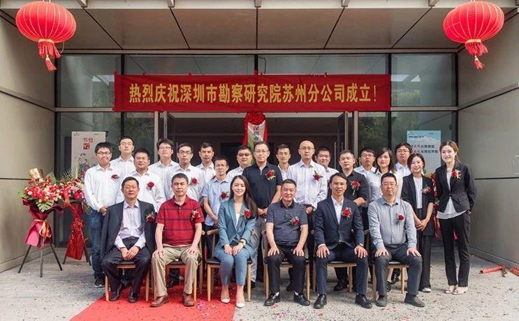 深圳勘察研究院苏州分公司开业典礼圆满举行/