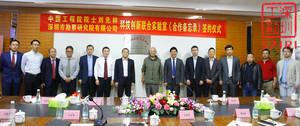 4、与中国工程院刘先林院士联合成立科技创新联合实验室