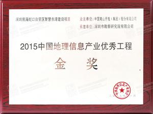 6、中国地理信息产业优秀工程金奖