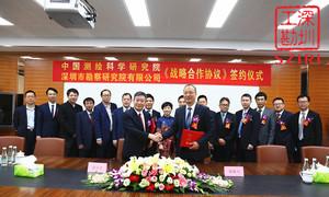 3、与中国测绘科学研究院达成战略合作协议