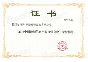 2、2019年中国测绘地理信息产业百强
